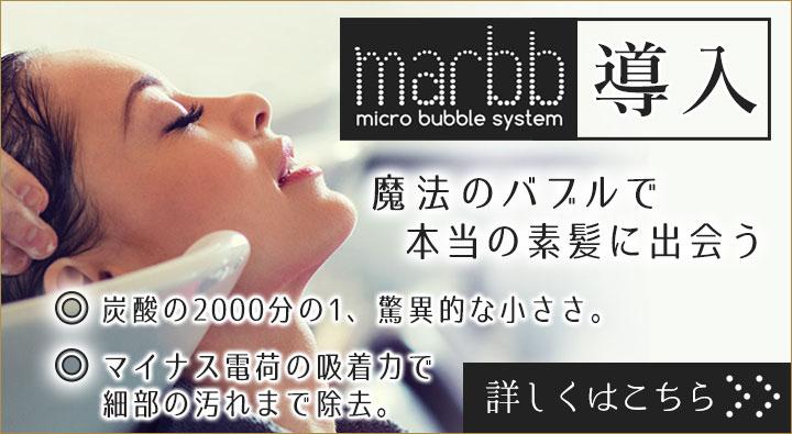 marbb(マーブ)魔法のバブル
